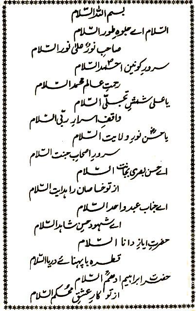 Chisti-Sabri Shajra Shareef