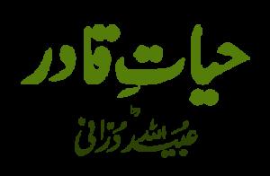 Hayat-e-Qadir