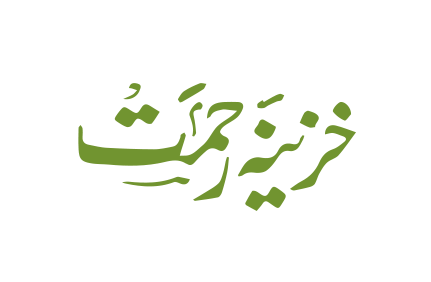 Khazina e Rahmat