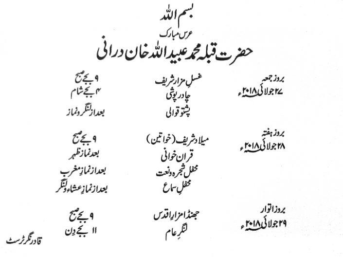 Urs Mubarak Hazrat Qibla Muhammad Ubaid Ullah Khan Durrani 2018